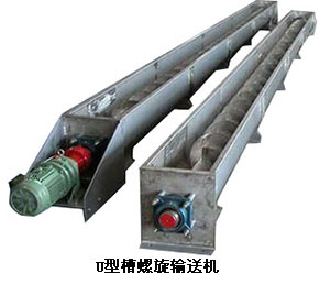 U型槽螺旋输送机